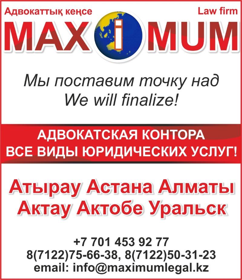 """Адвокатская контора Максимум """"Maximum"""""""
