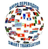 """Бюро переводов """"Smart translator"""""""