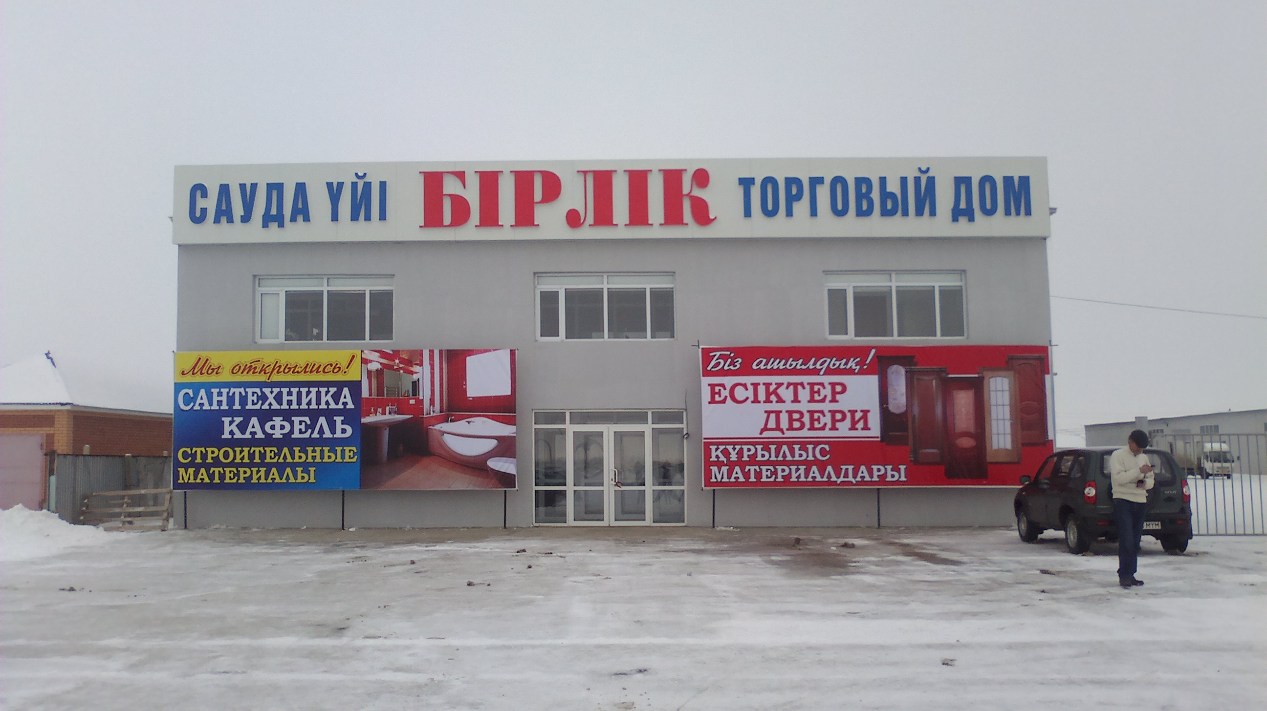 ТД Бірлік