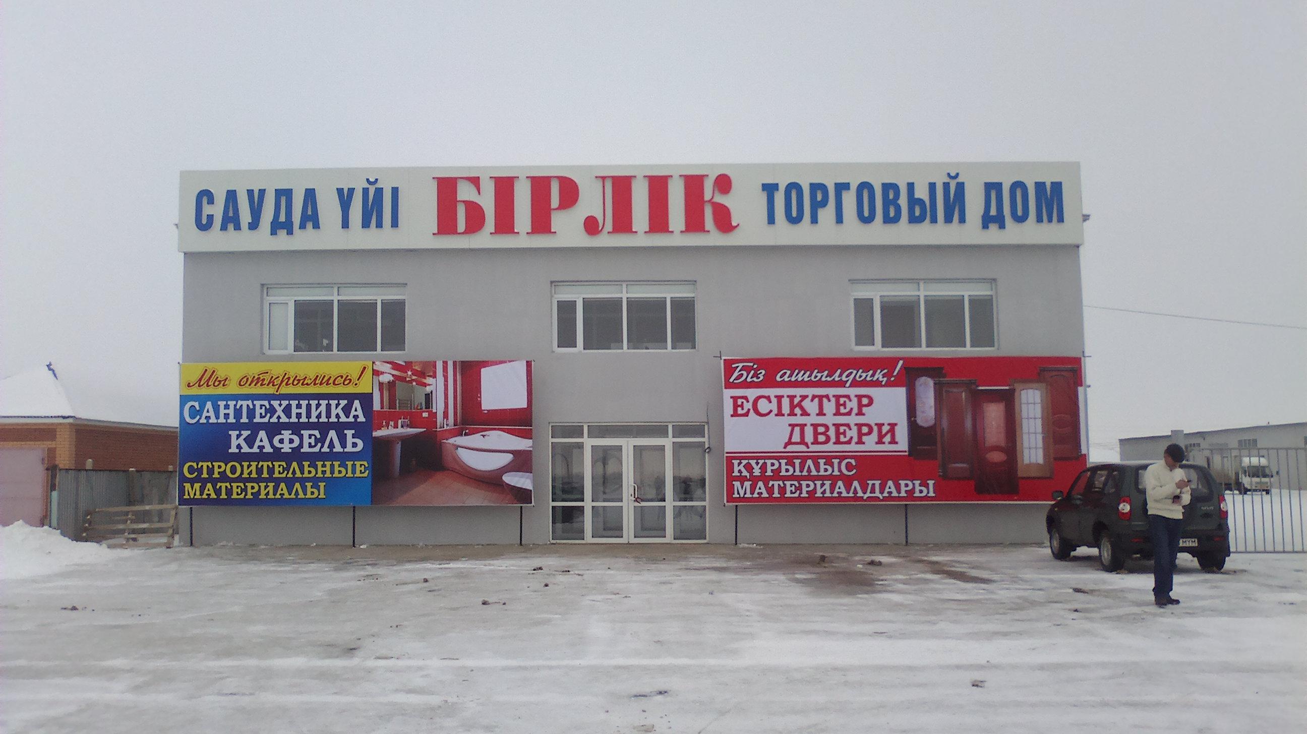 ТД БIРЛIК