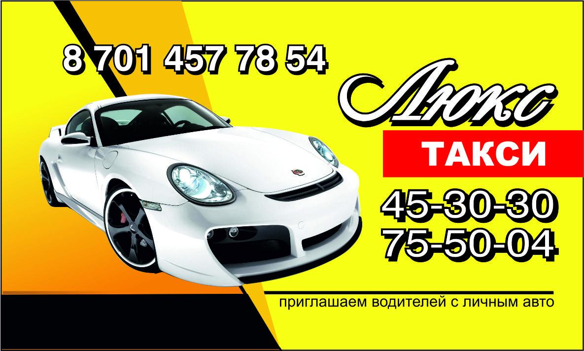 LUXE такси