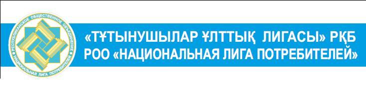 """Филиал РОО """"Национальная Лига Потребителей"""" по Атырауской области"""