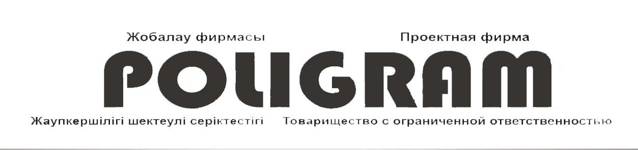 Poligram ТОО