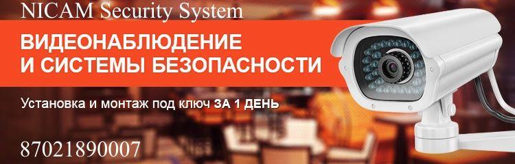 NICAM Security System