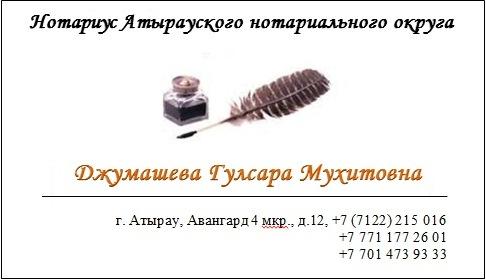 Частный нотариус Джумашева Гулсара Мухитовна