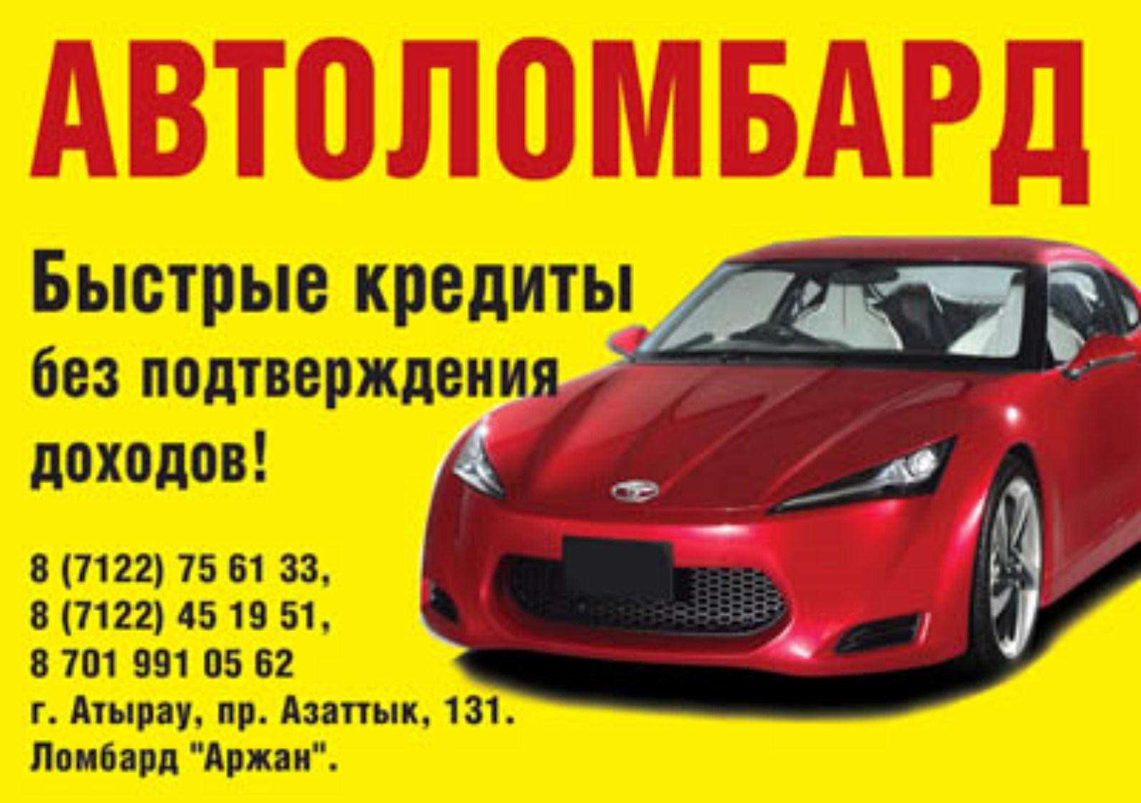 Автоломбард атырау автосалон киа в москве официальный дилер на тульской