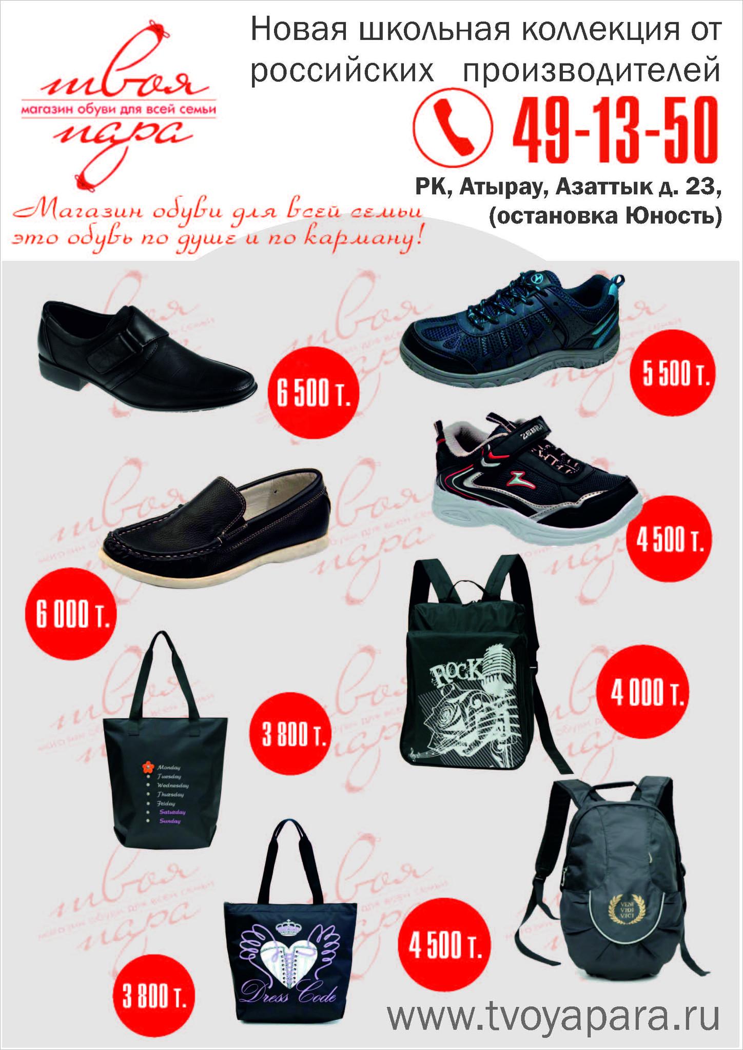 Дешевая Одежда И Обувь Доставка