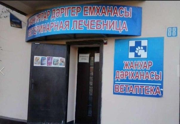 Ветеринарная лечебница и аптека