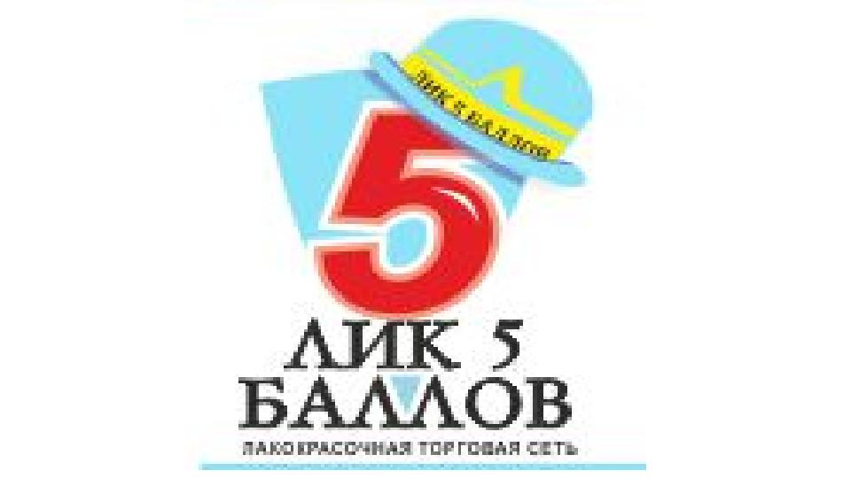 ЛИК 5 БАЛЛОВ