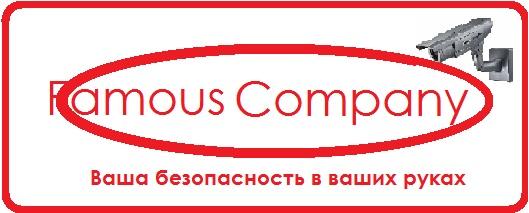 Famous Company