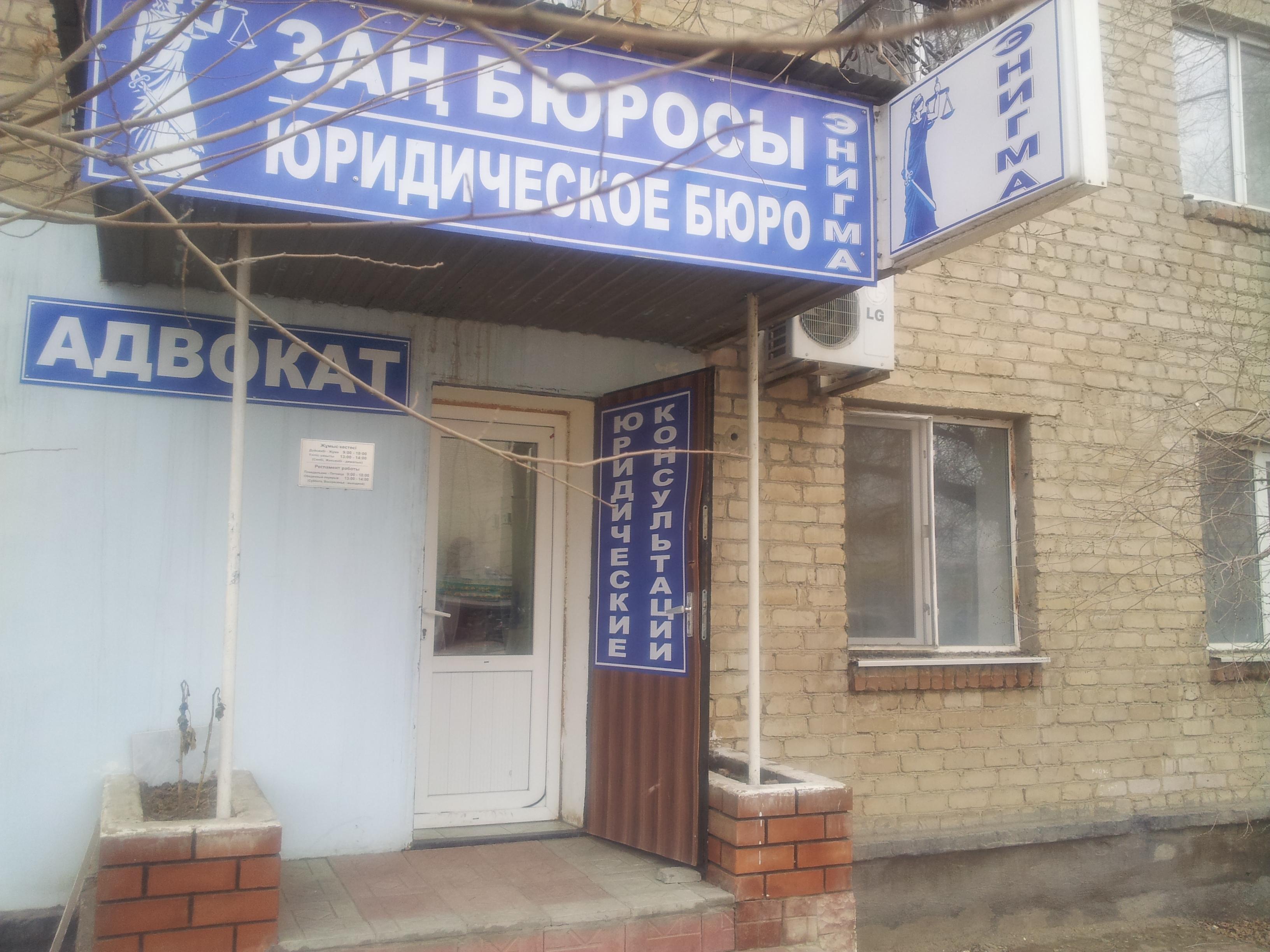 """ТОО """"Юридическое Бюро """"Энигма"""""""