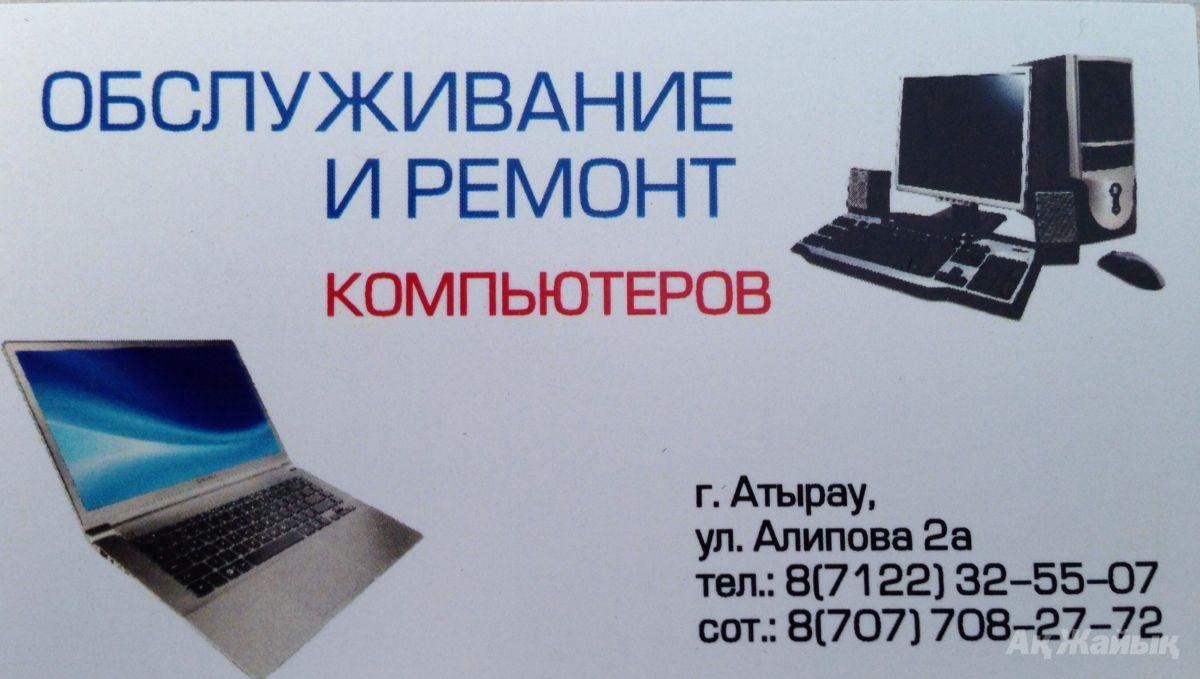 Сервис центр ИП Жауыров А.О