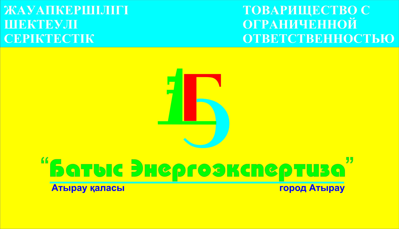 """ТОО """"БатысЭнергоэкспертиза""""     Энергоэкспертная организация 1 (первой) категории"""