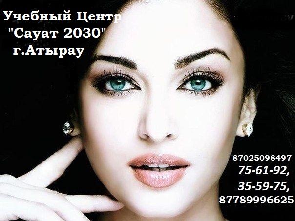 """ТОО  Учебный Центр """"Сауат-2030"""""""