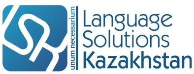 "ТОО ""Language Solutions Kazakhstan"""