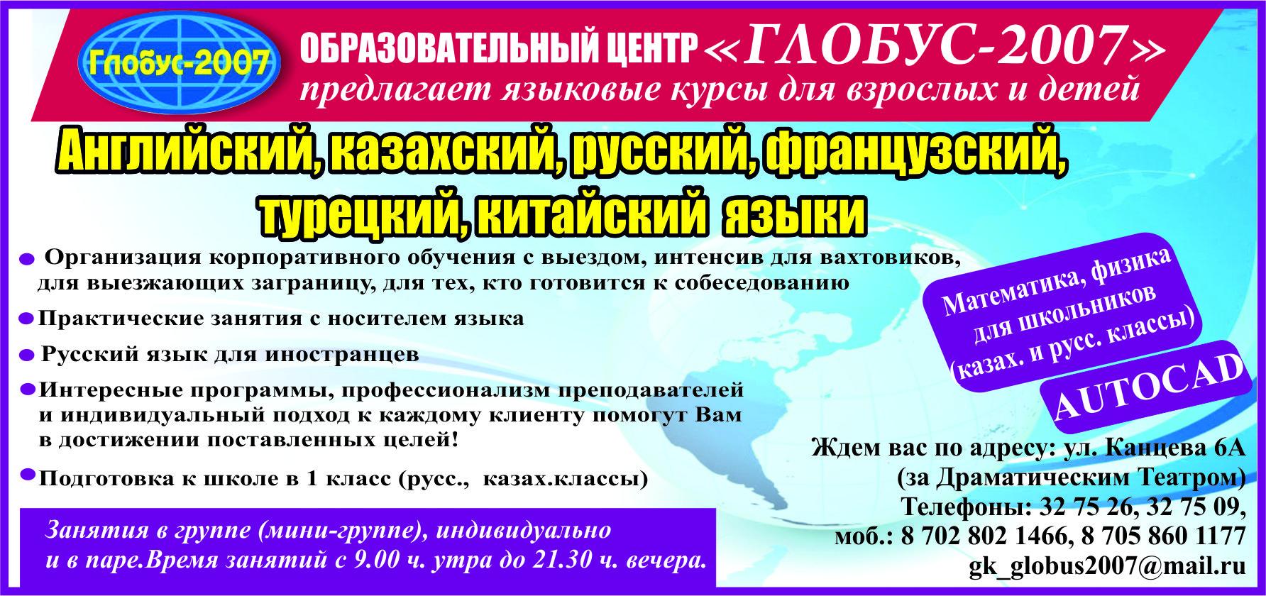"""ТОО """"Глобус-2007"""""""