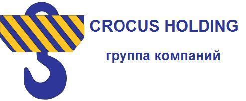 КРОКУС ХОЛДИНГ (CROCUS HOLDING)