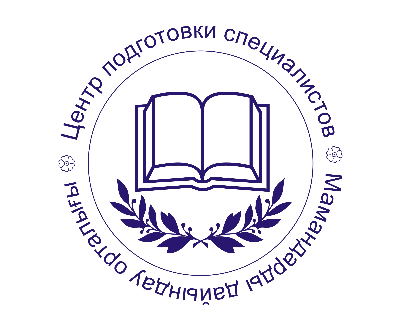 Центр подготовки специалистов