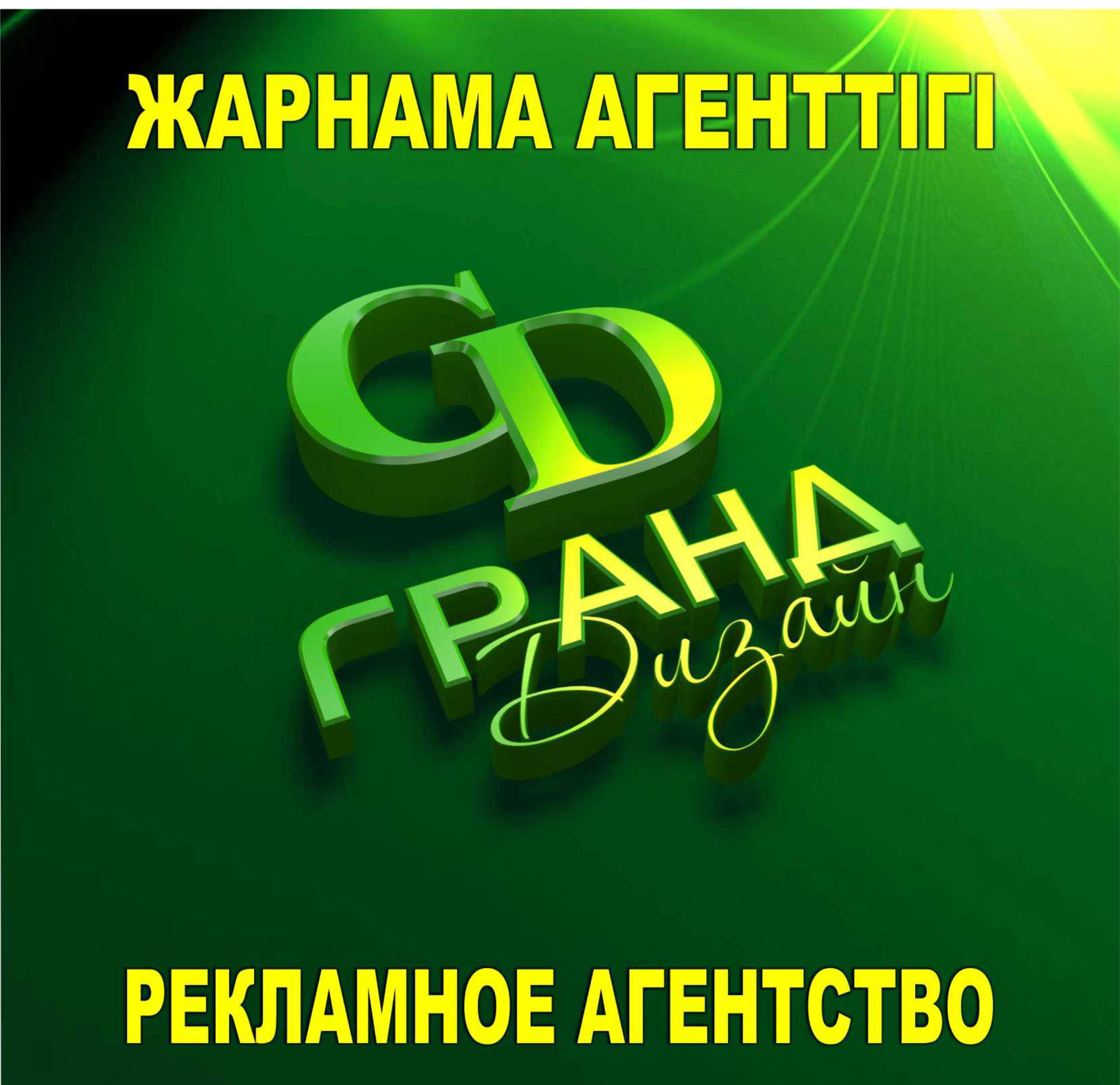 """""""ГРАНД ДИЗАЙН"""""""