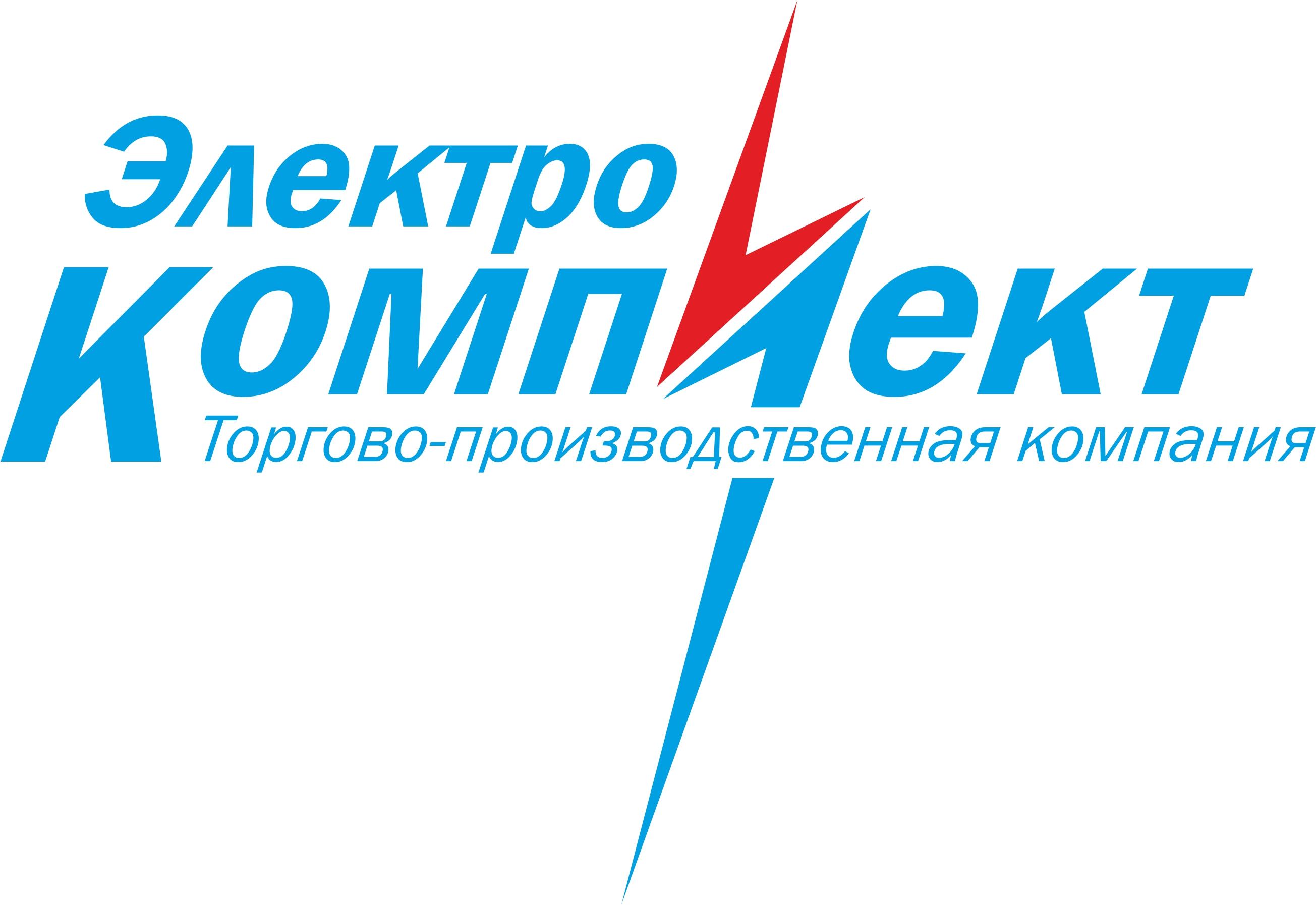 """Торгово-производственная компания """"Электрокомплект"""""""