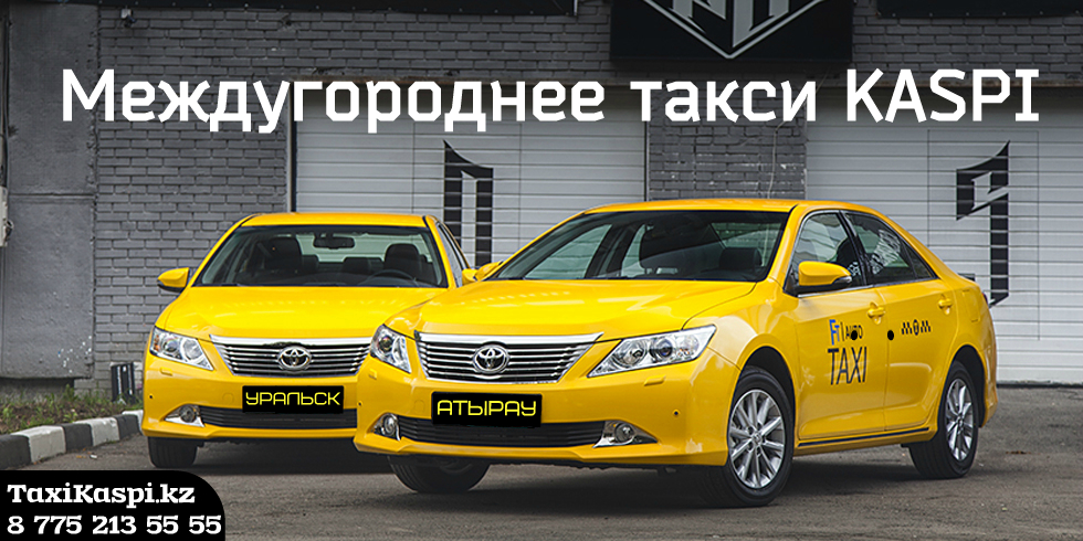 "Такси ""Kaspi"" межгород Атырау Уральск Самара"
