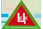"""ТОО """"Центр Контроля Качества"""" Лаборатория неразрушающего контроля"""
