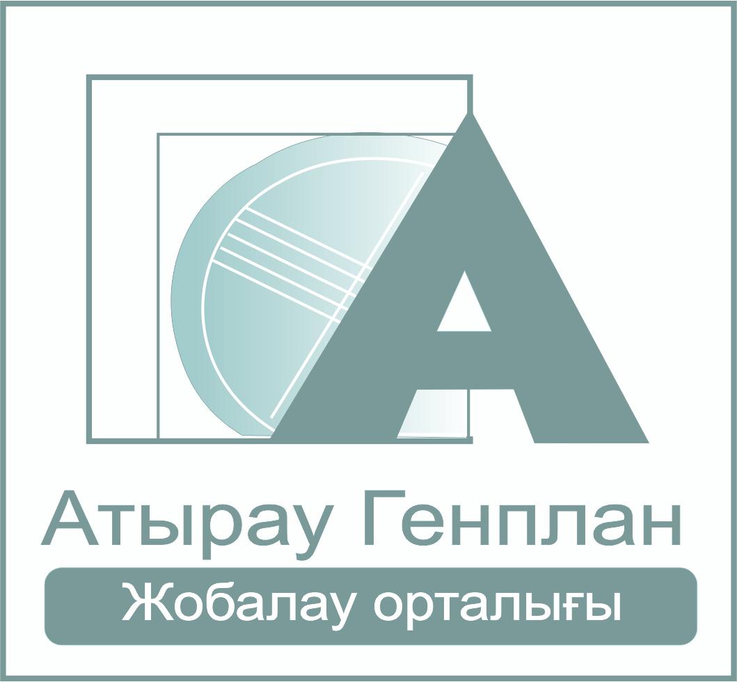 """ТОО """"Атырау генплан"""""""