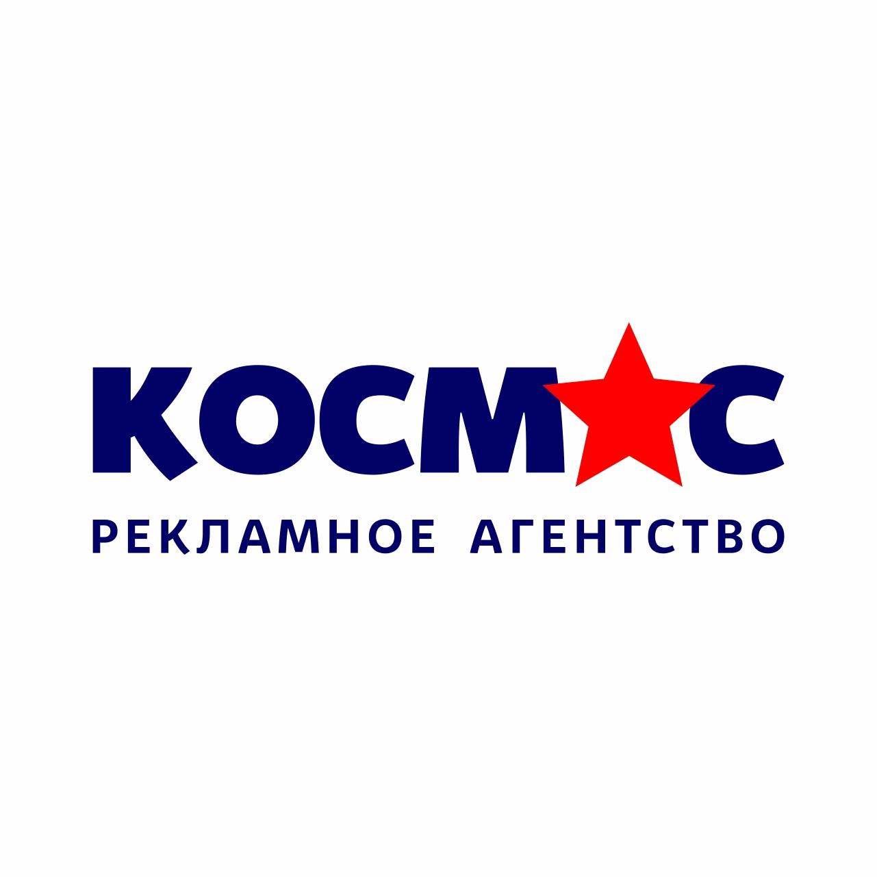 """Рекламное агентство """"КОСМОС"""""""