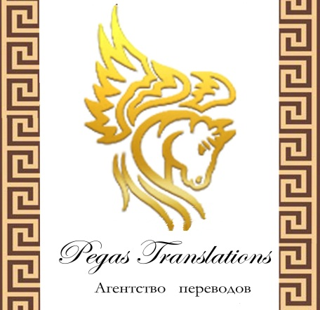 Pegas Translations