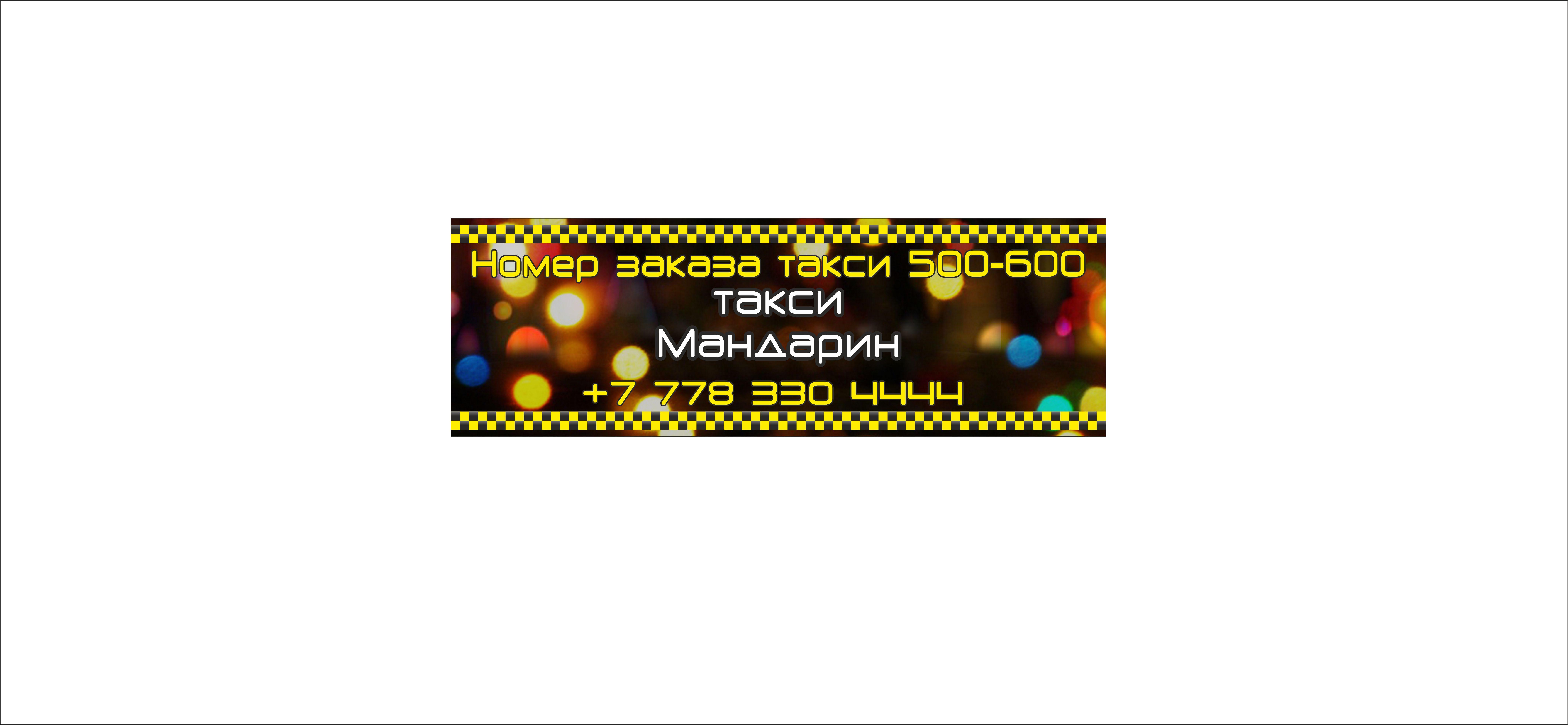"""Такси """"Мандарин"""" Тел.: 500-600"""