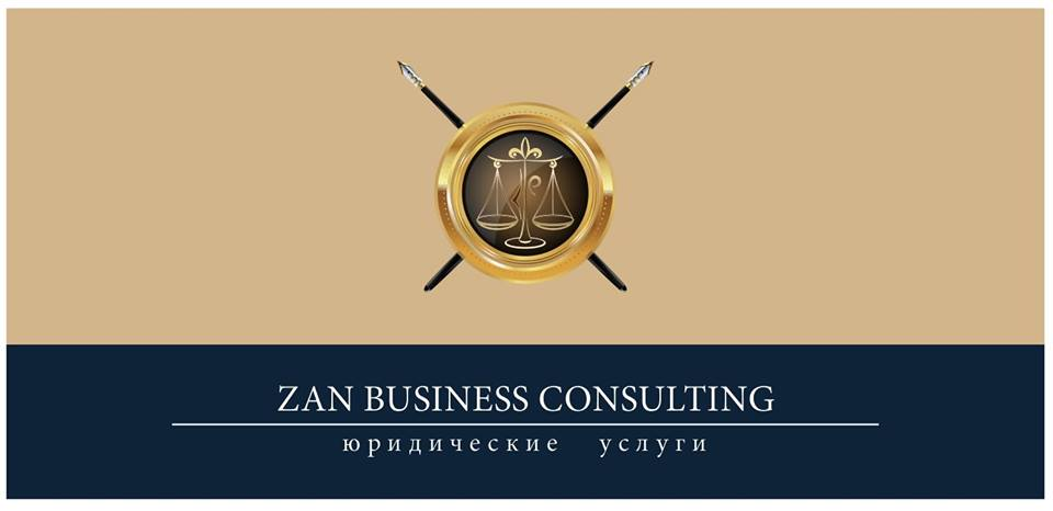«Zan Business consulting»