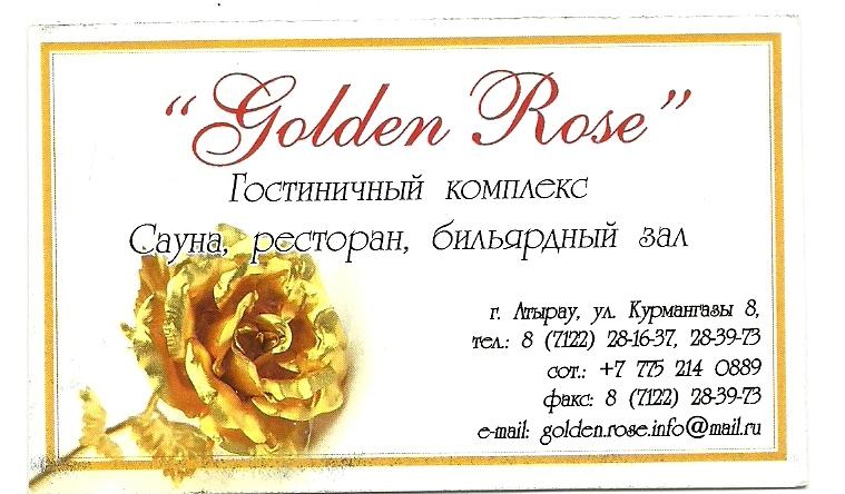 """Гостиничный Комплекс """"Golden Rose"""""""