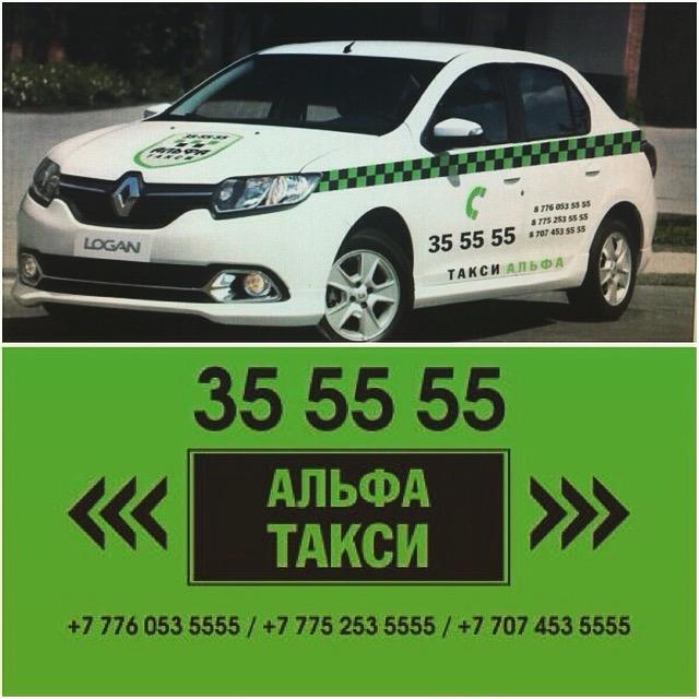 Альфа Такси