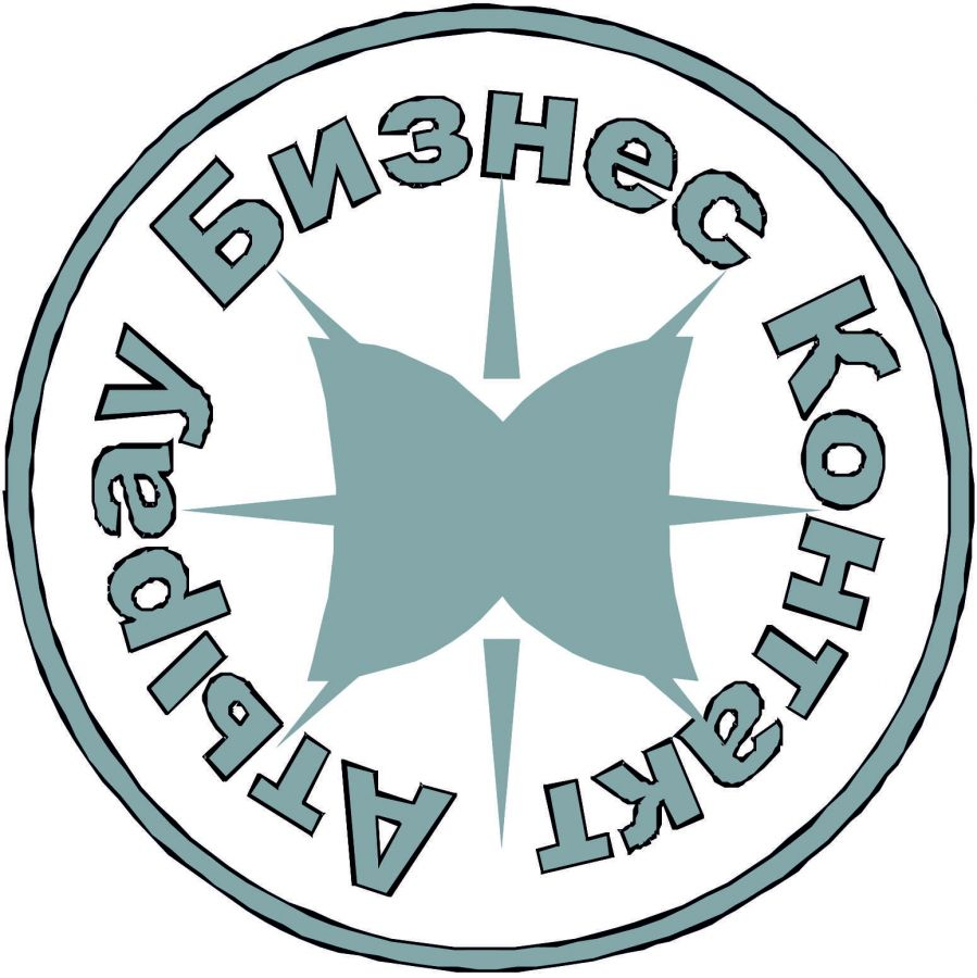 """""""Атырау Бизнес Контакт"""""""