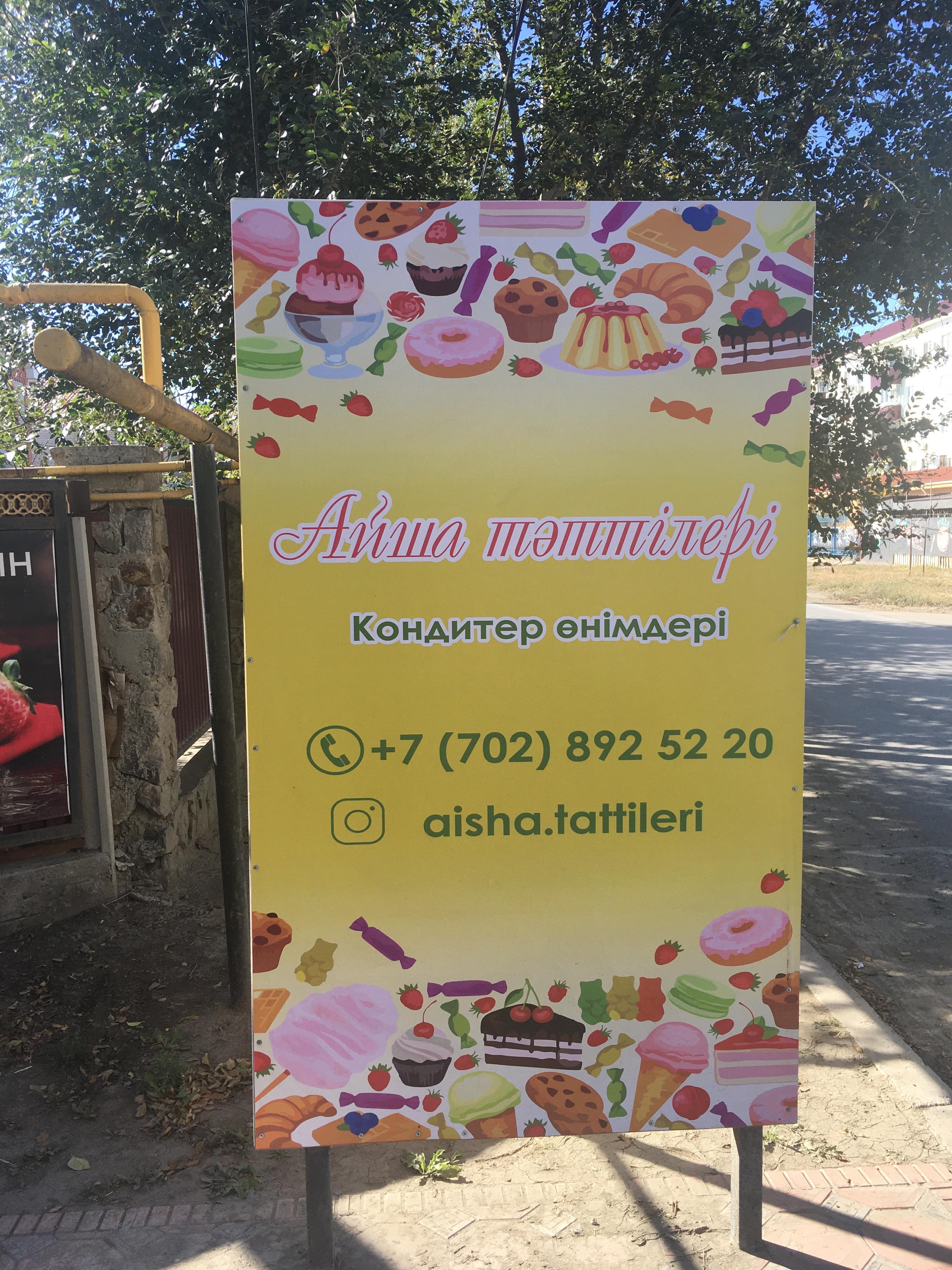 """Кондитерский магазин """"Aйша  теттелерi""""  десерты-выпечка"""