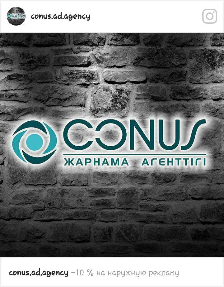 "Рекламное агентство ""CONUS"""