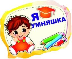 "Детский развивающий центр ""УМНЯШКА"""