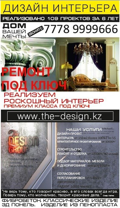 """""""the Concept"""" interior design and building"""