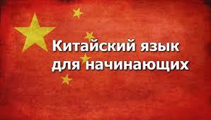 Курсы китайского языка China Wall