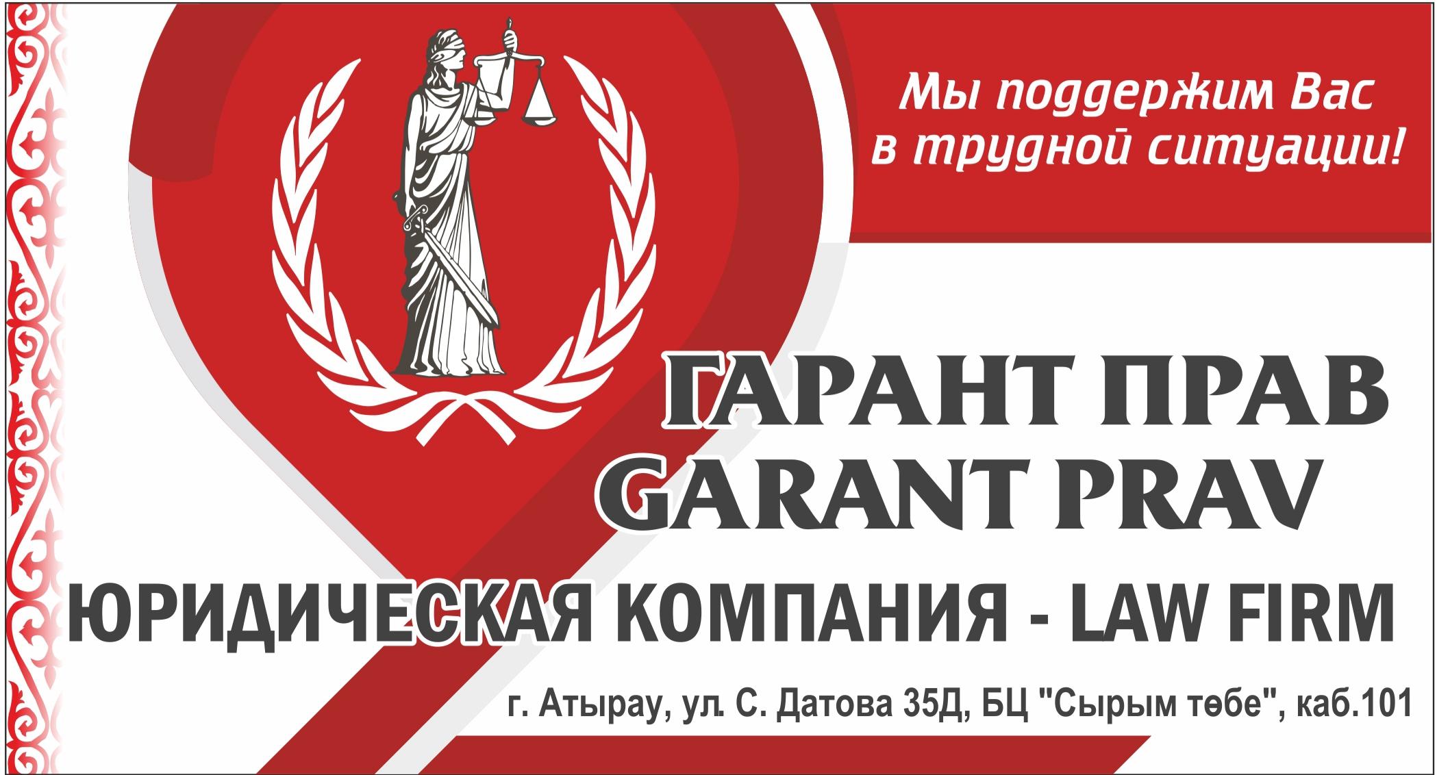 Юридическая компания Гарант Прав