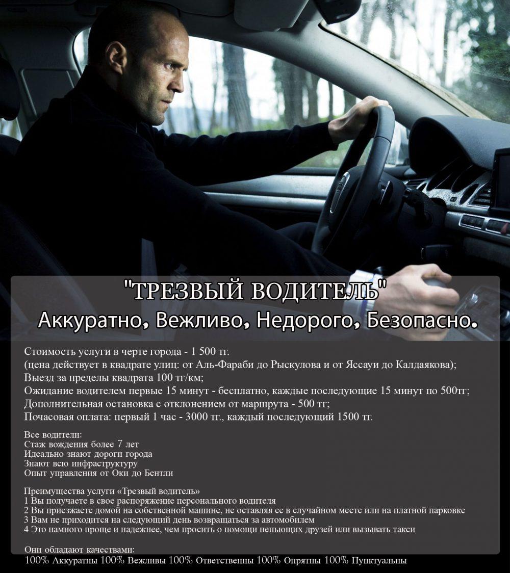 Москве час в стоимость на водитель в мск можно продать часы где