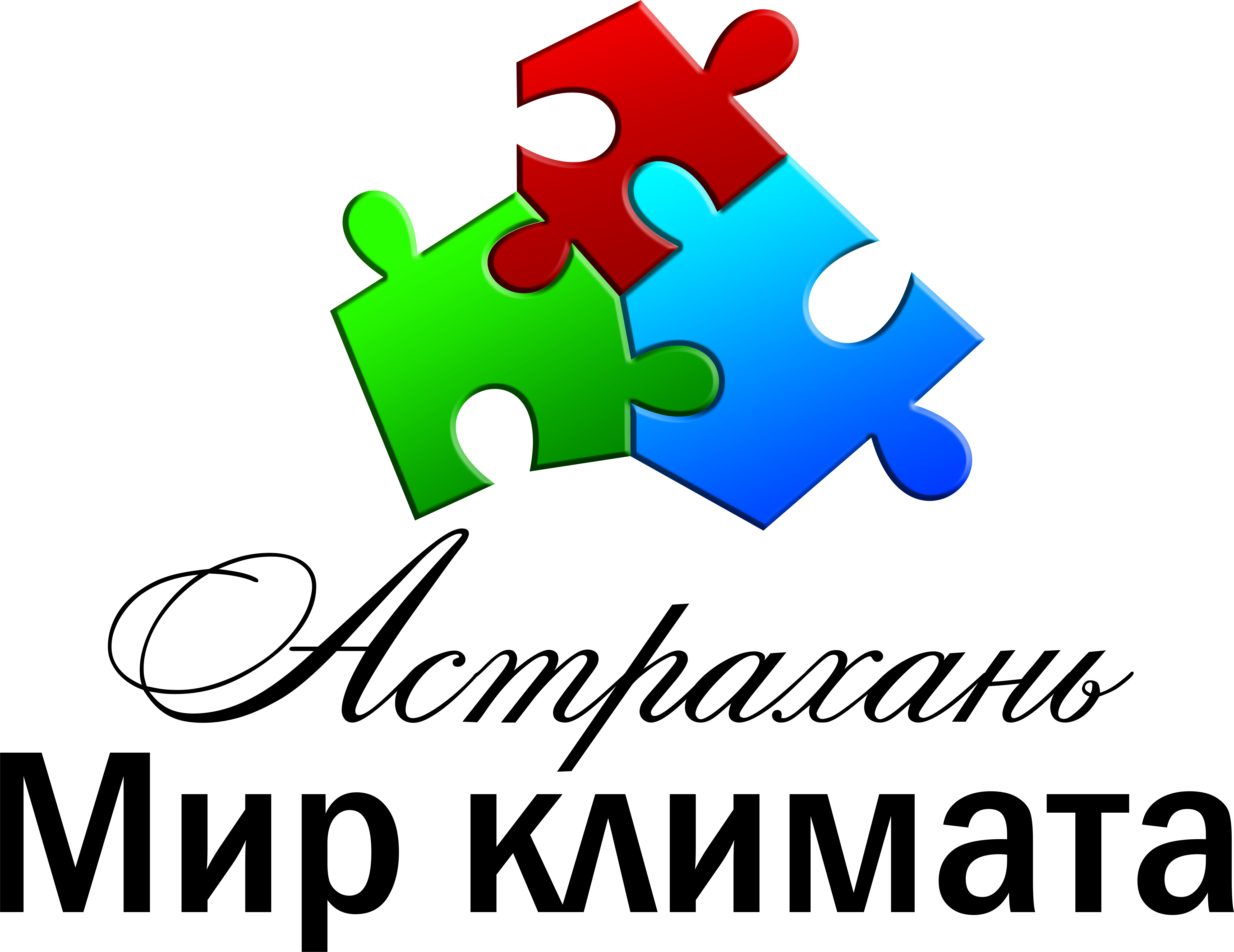 """ТОО """"Астрахань Мир Климата"""""""
