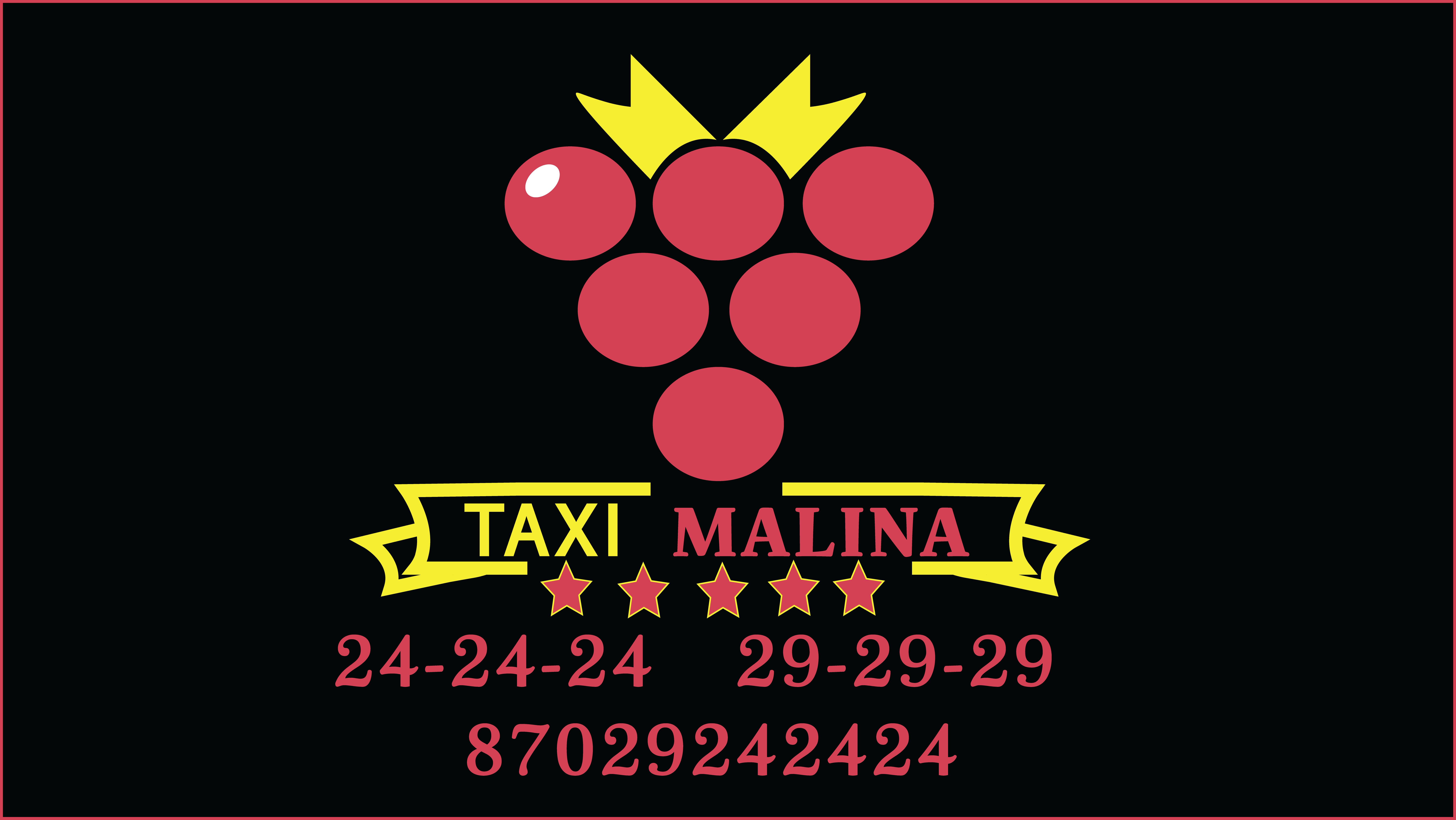 Такси Малина