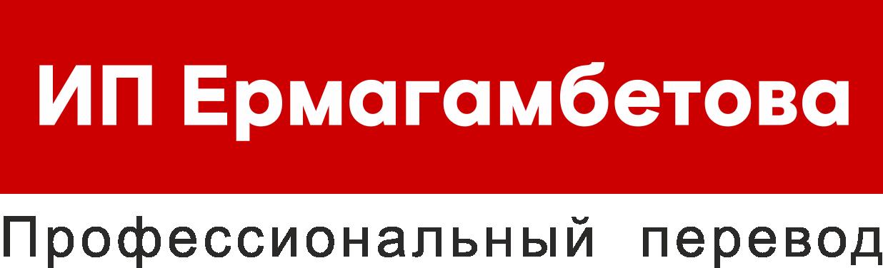 ИП Ермагамбетова С.Ж.