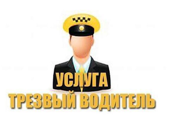 """Трезвый водитель в Атырау """"Комфорт"""""""