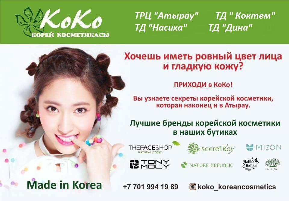 КоКо - корейская косметика