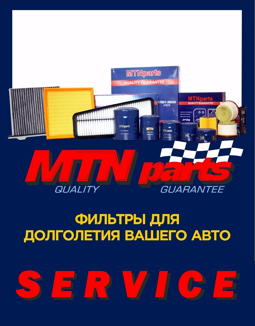 "CAR CITY Автозапчасти в Атырау ""MTN PARTS - KUTTENKEULER"" 87015778111"