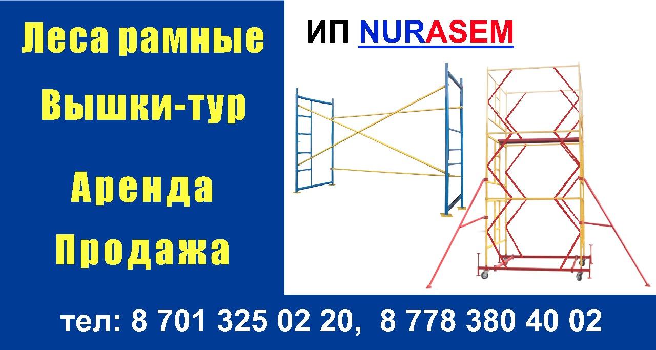 ИП NURASEM