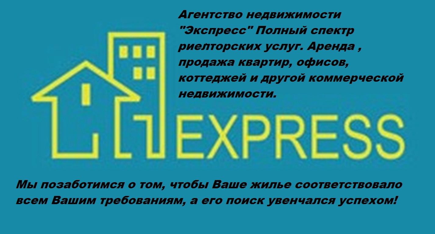 "Агентство Недвижимости ""Экспресс"""