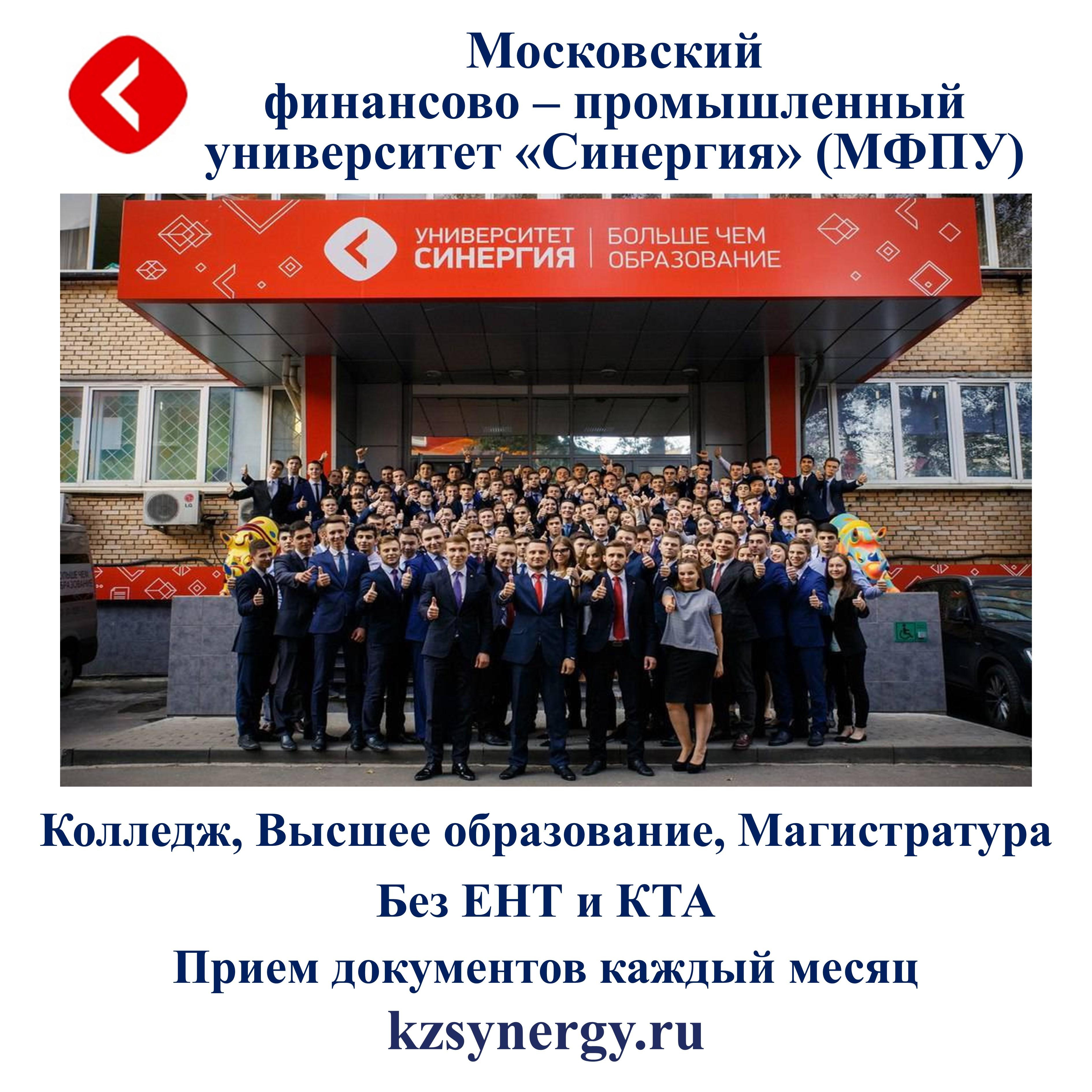 Университет Синергия Атырау